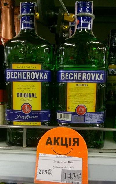 Акция на Бехеровку