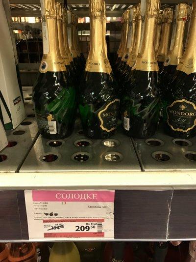 Скидка на шампанское  Asti Mondoro