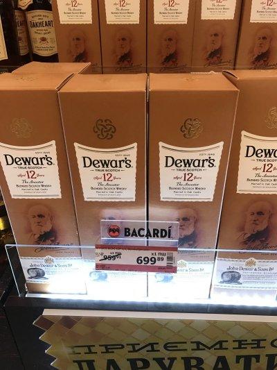 Виски Dewar's по супер цене