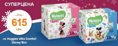 Подгузники Huggies Ultra Comfort Disney Box по супер цене