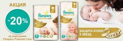Подгузники Pampers Premium Care со скидкой!