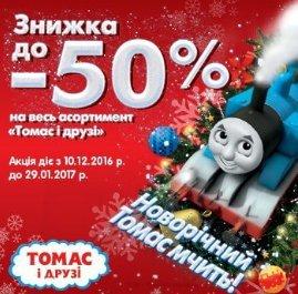 Скидки на игрушки Thomas & Friends