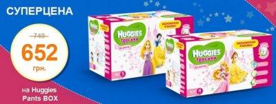 Трусики-подгузники Huggies Pants Box по супер цене!