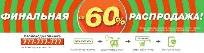 Скидки в COMFY до -60%