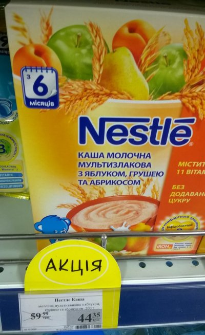Акция на кашу молочную Нестле