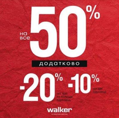 Распродажа обуви в Walker: скидки до 70%!