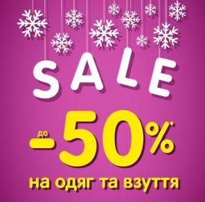 Детская одежда и обувь со скидкой 50% в магазинах Антошка!