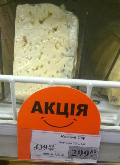 Скидка на сыр дор блю Казерай