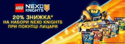 Скидки на LEGO Nexo Knights