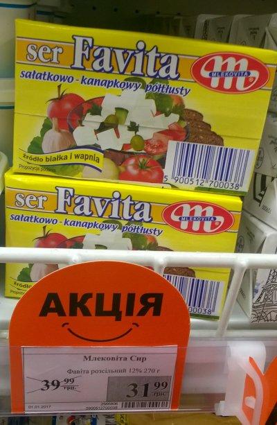 Сыр Mlekovita Favita по акции