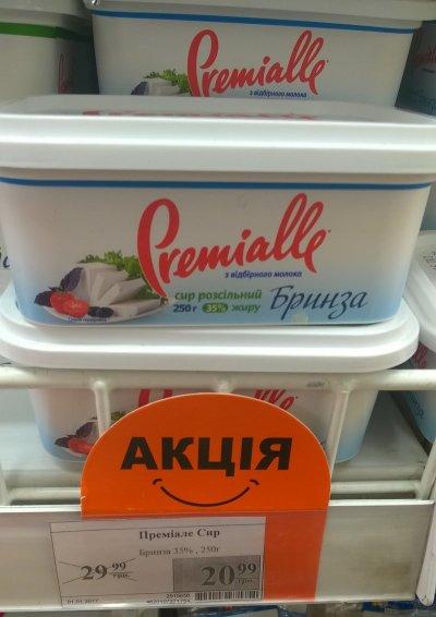 Сыр Premialle брынза по выгодной цене