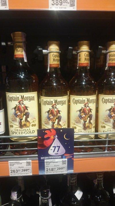 Ром Captain Morgan Spiced Gold 0,7 л по низкой цене