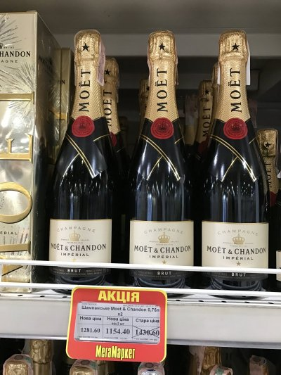 Скидка на шампанское Moet&Chandon Imperial Brut