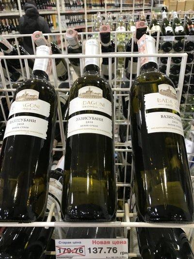 "Скидки на грузинское вино Badagoni ""Вазисубани"""