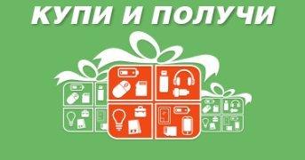 Кредит без переплат и подарки для покупателей в COMFY