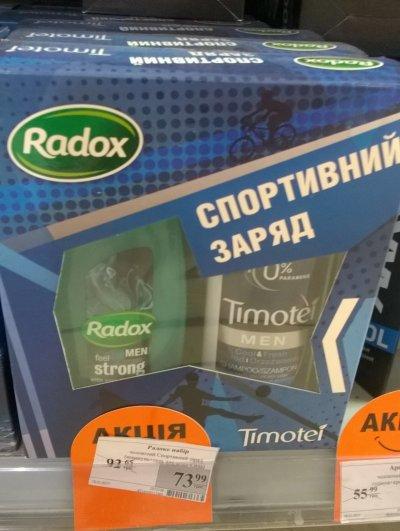 Набор подарочный мужской Radox по выгодной цене