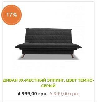 Скидка на диван 3-х местный ЭППИНГ, цвет темно-серый