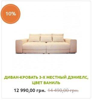 Скидка на диван-кровать 3-х местный ДЭНИЕЛС, цвет ваниль