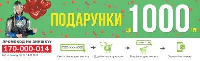Скидки в Comfy по промо-коду на День Валентина!