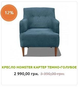 Кресло HOMSTER КАРТЕР голубое по специальной цене