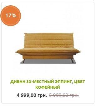 Скидка на диван 3х-иестный ЭППИНГ, цвет кофейный