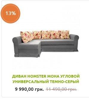 Скидка на диван HOMSTER МОНА угловой универсальный темно-серый