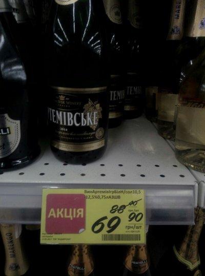 Артемовское по акции