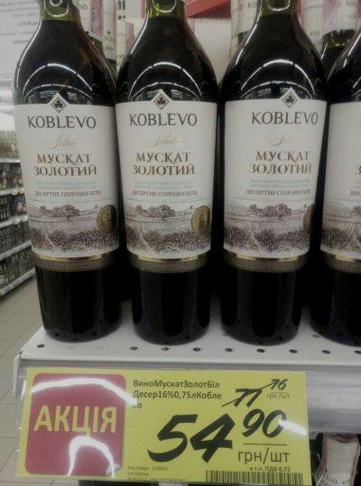 Вино белое Мускат KOBLEVO по сниженной цене