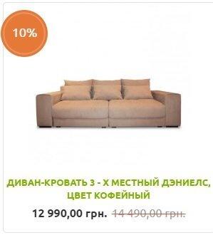 Скидка на диван-кровать 3-х местный ДЭНИЕЛС, цвет кофейный