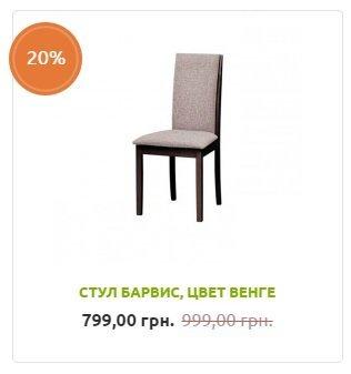 Скидка на стул БАРВИС, цвет венге