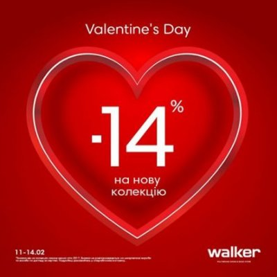 Скидки в WALKER на новую коллекцию ко Дню Валентина