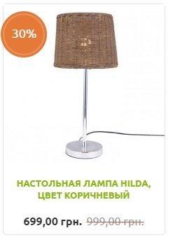 Настольная лампа HILDA, цвет коричневый по специальной цене