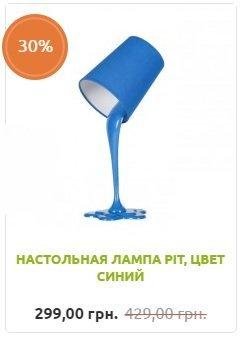 Настольная лампа PIT, цвет синий по специальной цене