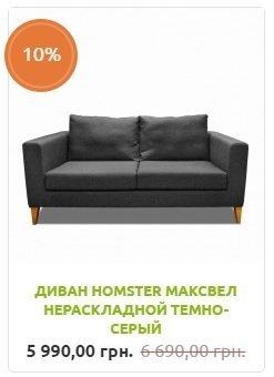 Скидка на диван HOMSTER МАКСВЕЛ не раскладной темно-серый