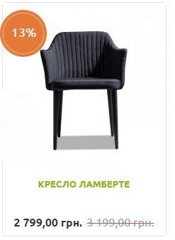 Скидка на кресло ЛАМБЕРТЕ