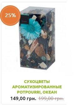 Скидка на сухоцветы ароматизированные POTPOURRI, ОКЕАН