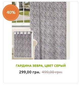 Гардина ЗЕБРА, цвет серый по специальной цене