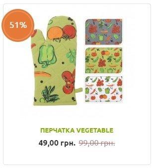 Перчатка VEGETABLE по специальной цене