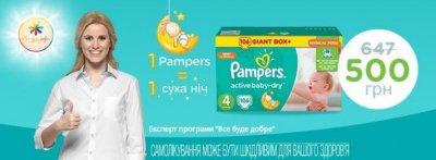 Подгузники Pampers Active Baby-Dry по супер цене!