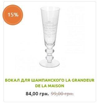 Скидка на бокал для шампанского LA GRANDEUR DE LA MAISON