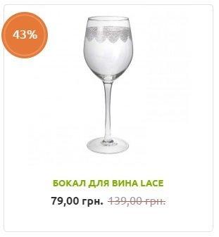 Скидка на бокал для вина LACE