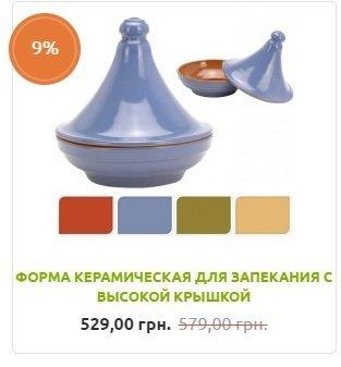 Скидка на форму керамическую для запекания с высокой крышкой