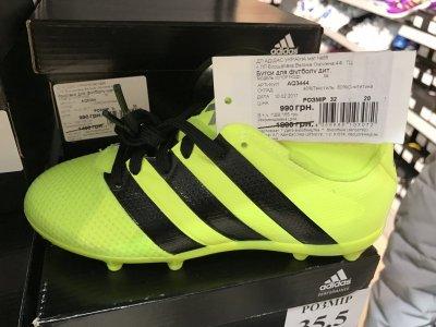Детские бутсы Adidas со скидкой