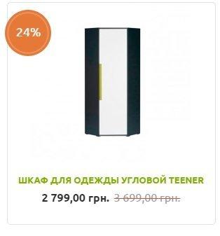 Шкаф для одежды угловой TEENER по низкой цене
