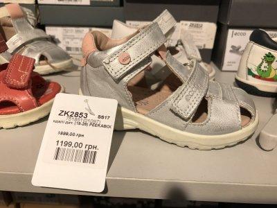 Низкая цена на детские сандалии ECCO
