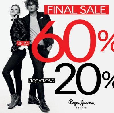 Распродажа обуви в Pepe Jeans: дополнительная 20% скидка к ценам распродажи!