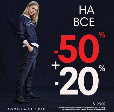 Скидка на обувь 70% в Tommy Hilfiger!