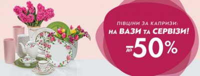Скидка на вазы и сервизы в ДЕКО Эпицентр