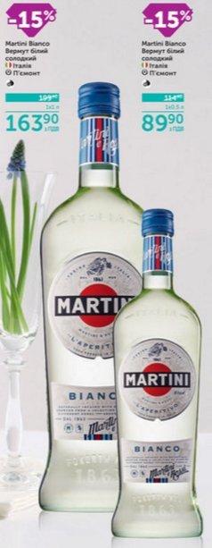 Вермут Martini Bianco со скидкой 15%!