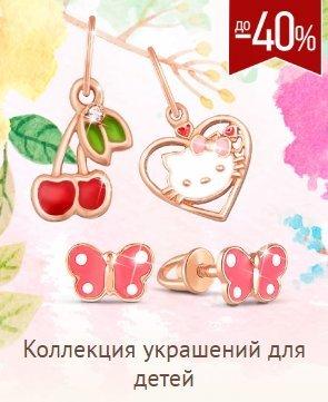 Золотые украшения для девочек со скидкой в магазинах Золотий Вік